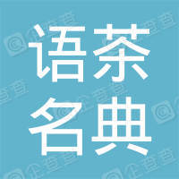 海门语茶名典咖啡有限公司