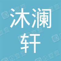 北京沐澜轩健康管理有限公司