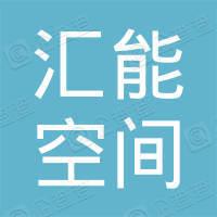 深圳市汇能空间装饰设计有限公司