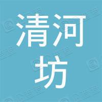 杭州清河坊文化旅游发展有限公司