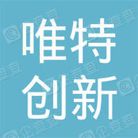 唯特创新(北京)科技有限公司