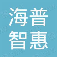 深圳市海普智惠投资企业(有限合伙)