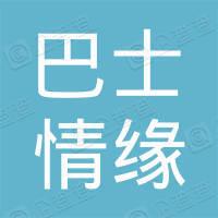 深圳市巴士情缘文化有限公司