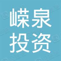 杭州嵘泉投资合伙企业(有限合伙)