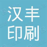 东莞汉丰印刷纸品有限公司
