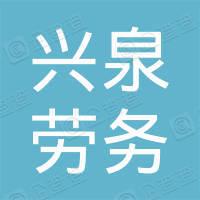 福泉市兴泉劳务有限公司
