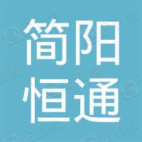 简阳市恒通交通安全设施有限公司