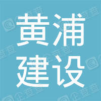重庆市黄浦建设(集团)有限公司衢州分公司