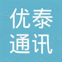 广州优泰通讯技术有限公司