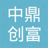 北京中鼎创富投资中心(有限合伙)