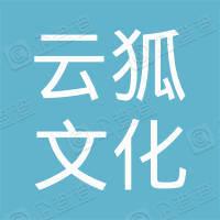 广州市云狐文化科技有限公司