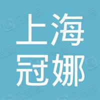 上海冠娜电子商务有限公司