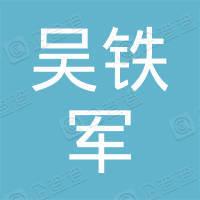 南京市江宁区吴铁军暖通设备经营部