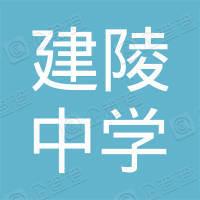 沭阳县建陵中学彩印厂有限公司