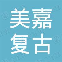 北京美嘉复古文化传播有限公司三里屯分公司