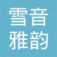山西雪音雅韵文化艺术有限公司