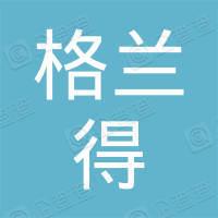 深圳格兰得技术有限公司