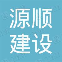 河南省源顺建筑工程有限公司召陵区分公司