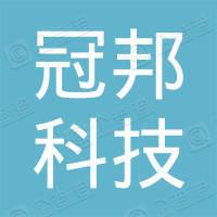 惠州市冠邦科技有限公司