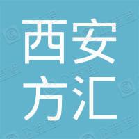 西安方汇财务管理有限公司