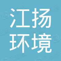 武汉江扬环境科技股份有限公司