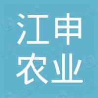 广东江申农业有限公司