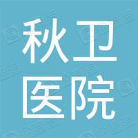 广州秋卫医院有限公司