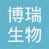 深圳市博瑞生物医药科技有限公司