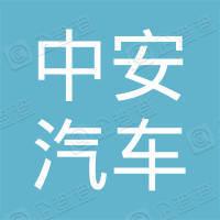 湖南中安汽车安全系统有限公司洪西分公司