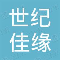 汉川市世纪佳缘婚介交友中心