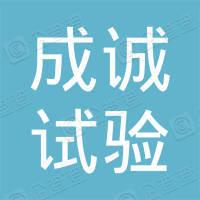 广州市番禺区成诚试验设备厂