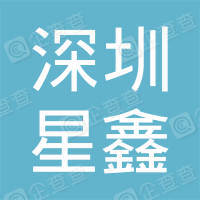 深圳市星鑫金属材料检测技术有限公司