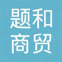广州题和商贸商行