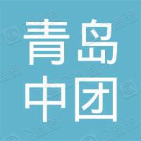 青岛中团电子商务有限公司