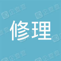 武汉铁路桥梁学校汽车修理厂