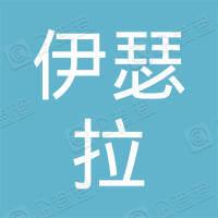 伊瑟拉梦境(厦门)电子商务有限责任公司