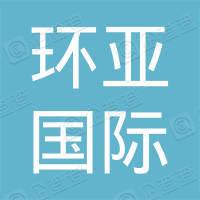 长城环亚(深圳)国际投资有限公司