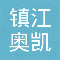 镇江奥凯聚氨酯机械有限公司