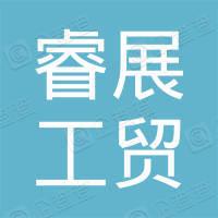 湖北睿展工贸有限公司