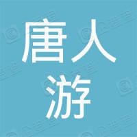 芜湖市唐人游便利店