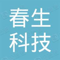 广州春生科技有限公司