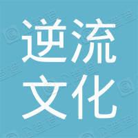 广州逆流文化传播有限公司