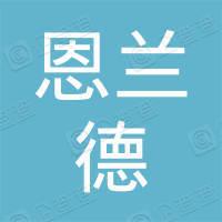 深圳恩兰德贸易有限公司
