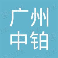 广州中铂信息咨询有限公司