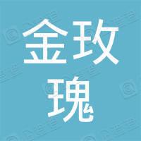金玫瑰(紫金)农业发展有限公司