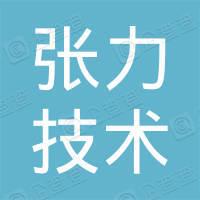 深圳张力技术有限公司