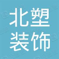 珠海留园北塑装饰设计工程有限公司