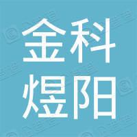 北京金科煜阳旅游投资管理有限公司