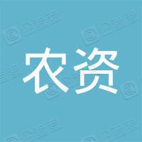 聊城开发区蒋官屯供销社冯庄农资综合服务部