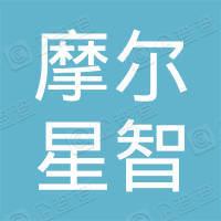上海摩尔星智口腔门诊部有限公司